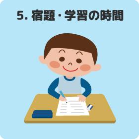 5.宿題・学習の時間