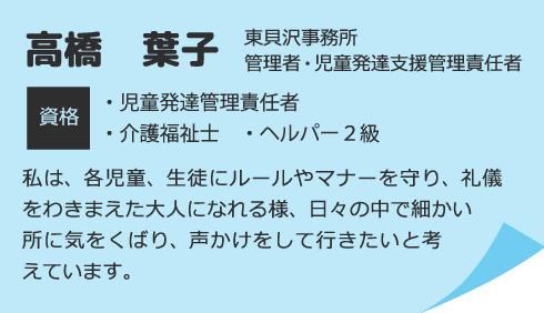 高橋 葉子