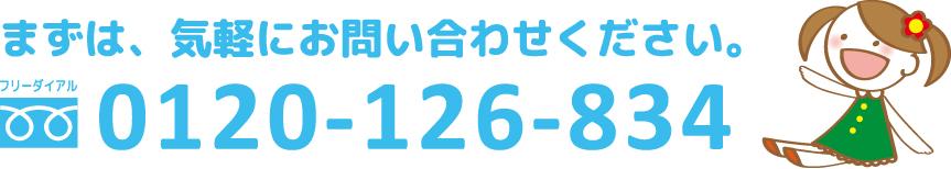 0120-126-834